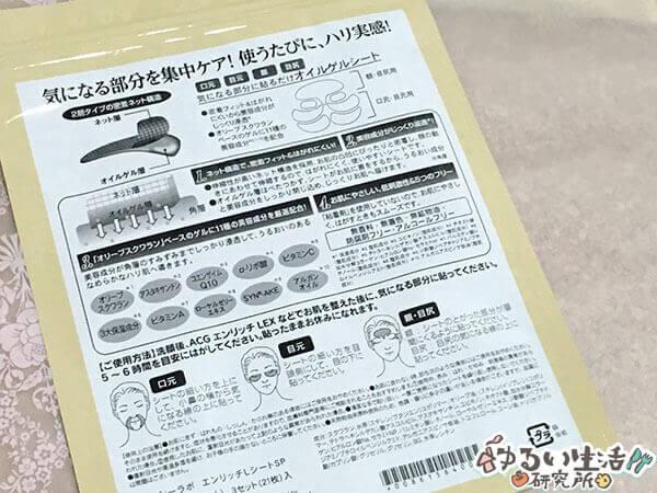 ドクターシーラボABCi: 全国発掘キャラバン in 東京抽選会A賞