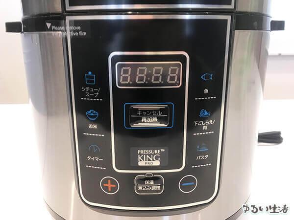 電気圧力鍋プレッシャーキングプロ