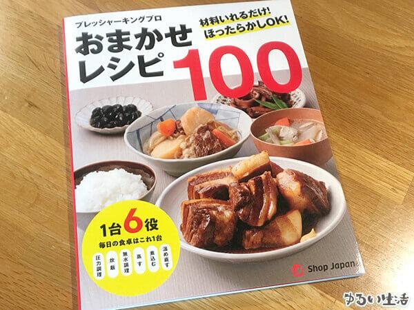プレッシャーキングプロ公式レシピブック