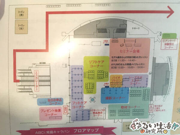 ABCi: 全国発掘キャラバン in 東京