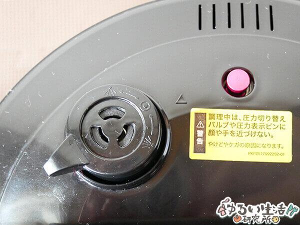 ショップジャパンの電気圧力鍋クッキングプロ