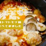 ローマ風トマトモツ鍋