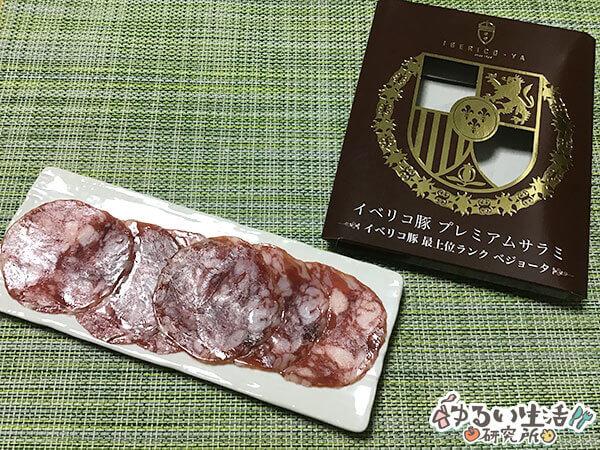 イベリコ豚のおつまみセット