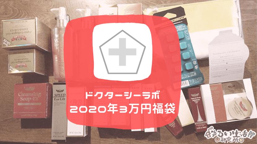 ドクターシーラボ2020年新春福袋(3万円)中身ネタバレ