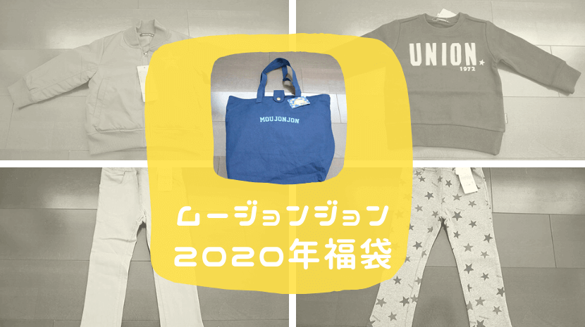 ムージョンジョン福袋2020