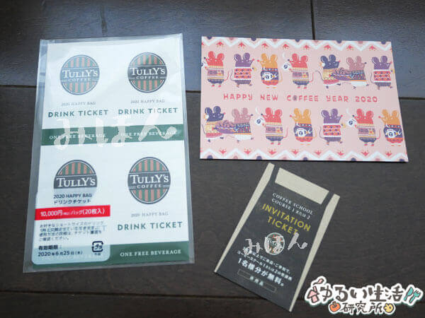 タリーズ2020年福袋1万円の中身ネタバレ