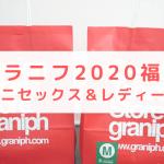 グラニフ2020年福袋