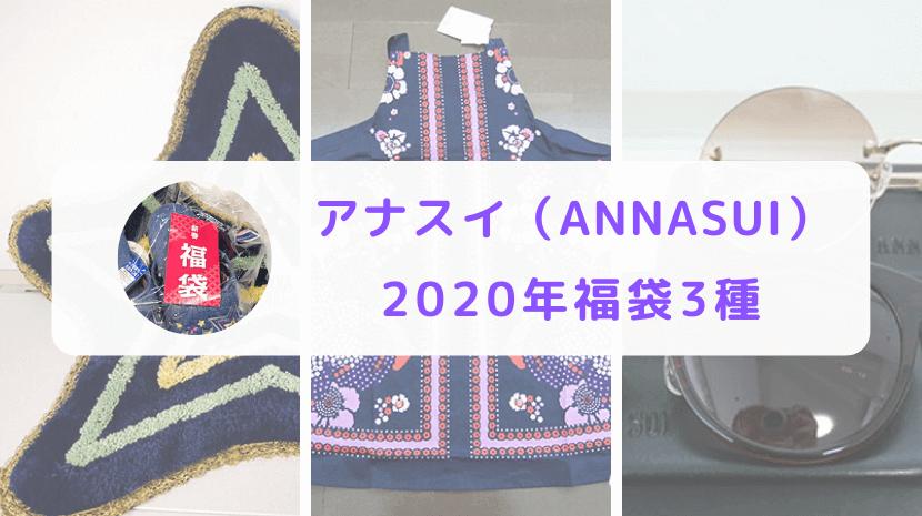 アナスイ2020年福袋3種ネタバレ