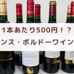 三越伊勢丹フランスボルドー金賞受賞ワイン福袋12本6000円