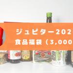 ジュピター2020年食品福袋3,000円の中身ネタバレ