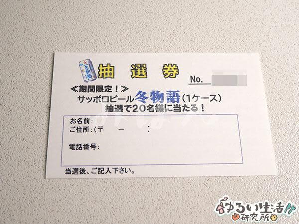 風月の5000円福袋(2020年)中身ネタバレ