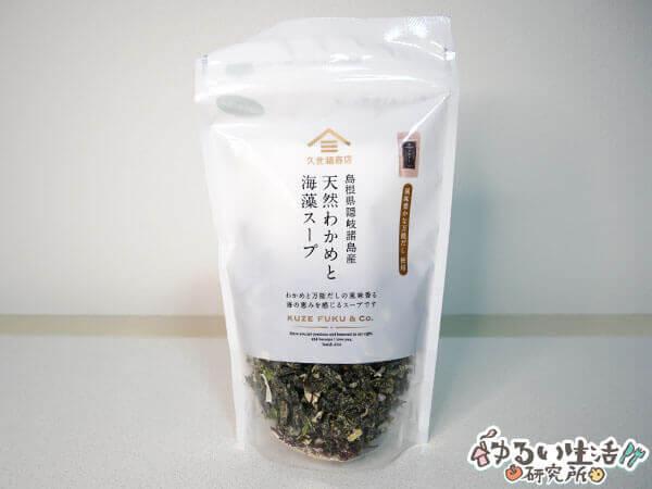 2020年久世福商店福袋竹(2,000円)の中身ネタバレ