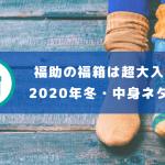福助2020年冬福箱の中身ネタバレ