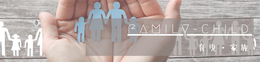 家族と育児のバナー