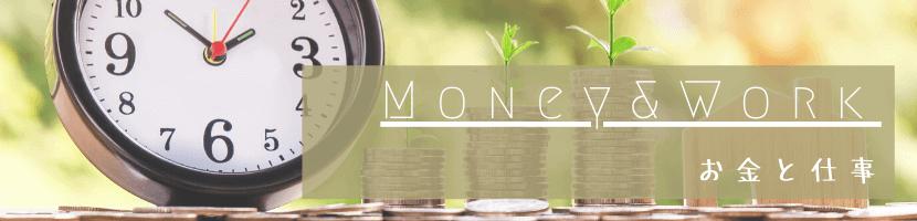 お金と仕事のバナー