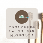 エコストアのホワイトニング歯磨き