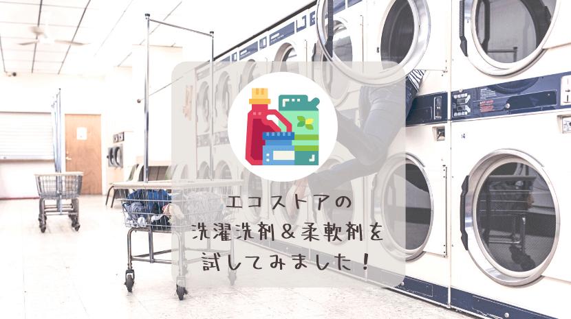 エコストアの洗濯洗剤と柔軟剤