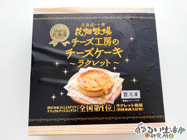 花畑牧場1万円福袋の中身ネタバレ