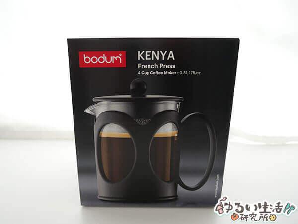 ボダム(BODUM)のフレンチプレス「ケニヤ(KENYA)」を実際に使ってみた感想