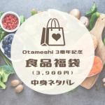 オタメシ(Otameshi)3周年記念「食品詰め合わせセットA(3,900円)」の中身ネタバレ