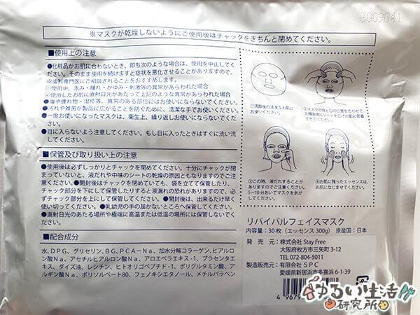オタメシ(Otameshi)3周年記念「コスメ福袋A(1,600円)」の中身ネタバレ