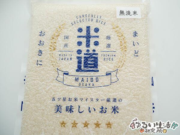 富山産の新米「てんたかく」を食べてみた感想