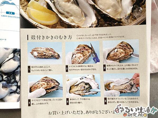 楽天市場光栄水産の赤穂坂越湾の殻付き生牡蠣24コセット